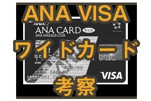 ANA VISAワイドカード考察