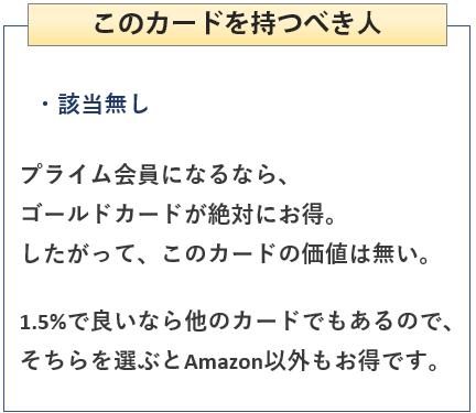 Amazon Mastercardクラシックを持つべき人