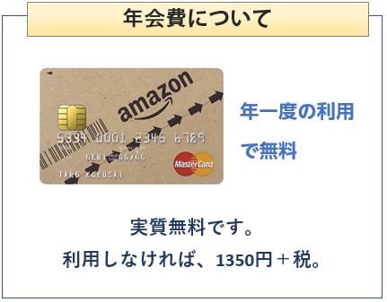 Amazon Mastercardクラシックの年会費について