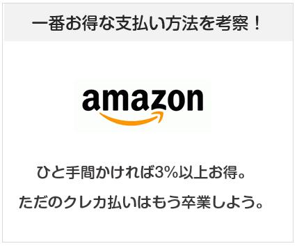 Amazonで一番お得な支払い方法を考察