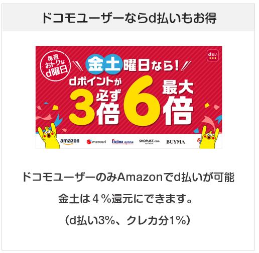 Amazonはドコモユーザーのみd払いができる
