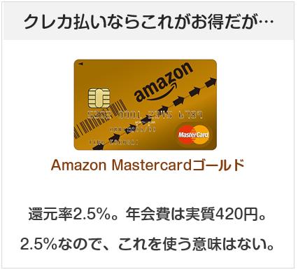 Amazonはクレジットカード払いなら、Amazon Mastercardゴールドがよい