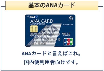 ANA JCB 一般カードは基本のANAカード