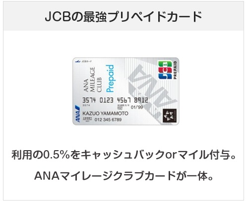 ANA JCB プリペイドカードはJCB最強のフプリペイドカード