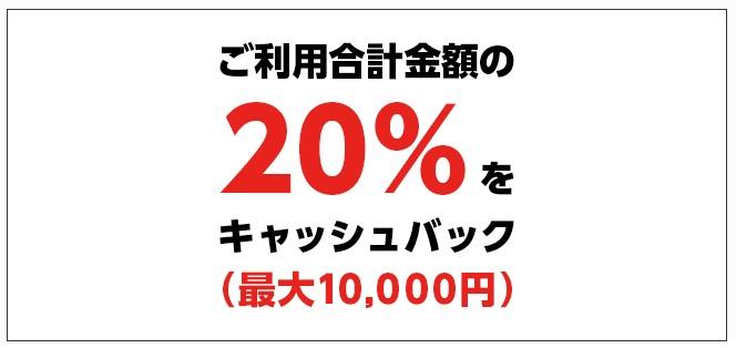 ANA JCB プリペイドカードの20%還元キャンぺーン