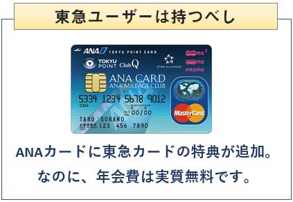 ANA東急カードは東急ユーザーは持つべし