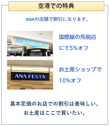 ANA 一般カードは免税店で5%オフ