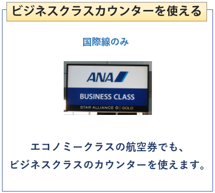 ANA VISAワイドゴールドカードはビジネスクラスカウンターを利用できる