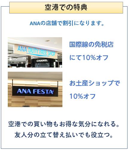 ANA VISAワイドゴールドカードは免税店で割引