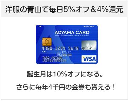 AOYAMA VISAカードは洋服の青山で毎日5%オフ、そして4%ポイント還元になるクレジットカード