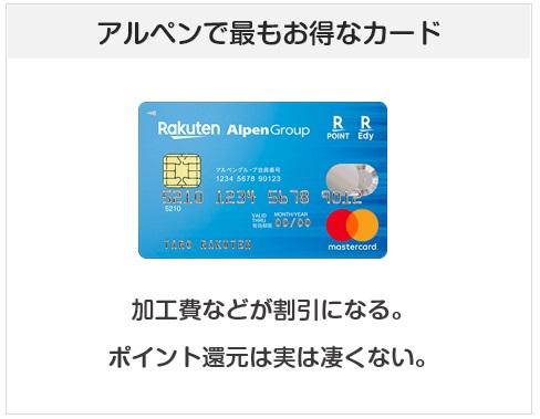 アルペングループ楽天カードはアルペンで最もお得なクレジットカード