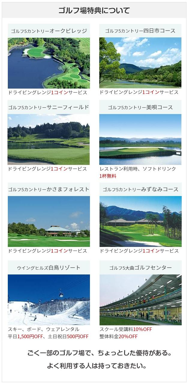 アルペングループ楽天カードのゴルフ場特典について