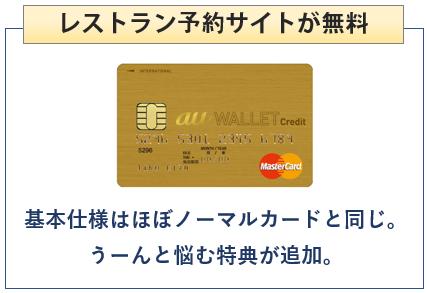 au WALLET ゴールドカードはレストラン予約サイトが無料