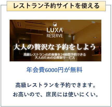 au WALLET ゴールドカードはレストラン予約サイトLUXAリザーブを無料で利用できる