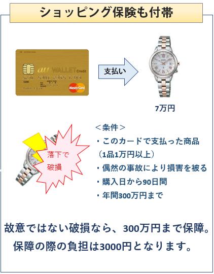 au WALLET ゴールドカードのショッピング保険について
