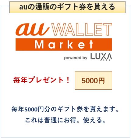 au WALLET ゴールドカードはau通販のギフト券が貰える