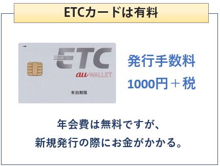 au WALLET クレジットカードのETCカードについて