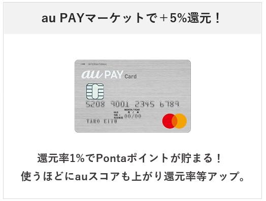 au PAY カードはau PAYマーケットで還元率5%上乗せになるクレジットカード