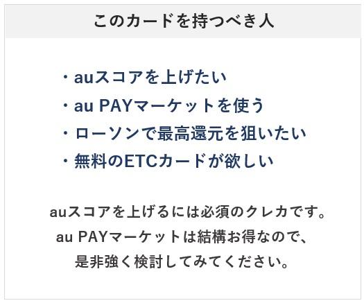 au PAY カードを持つべき人
