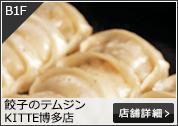 餃子のテムジン KITTE博多店