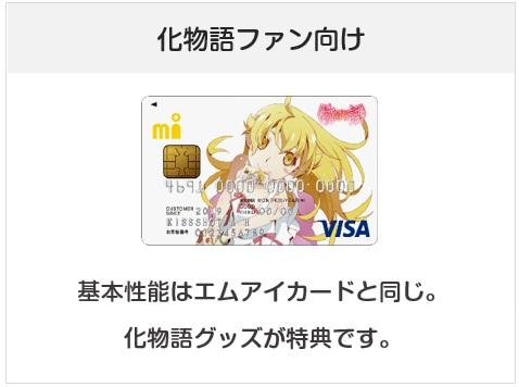 物語シリーズエムアイカードは化物語ファン向けのクレジットカード
