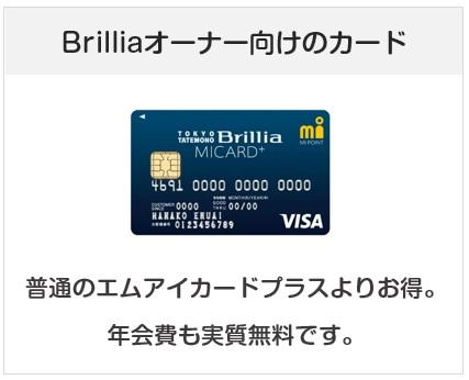 東京建物 Brillia MICARD⁺(東京建物ブリリアエムアイカードプラス)はBrilliaオーナー向けのクレジットカード