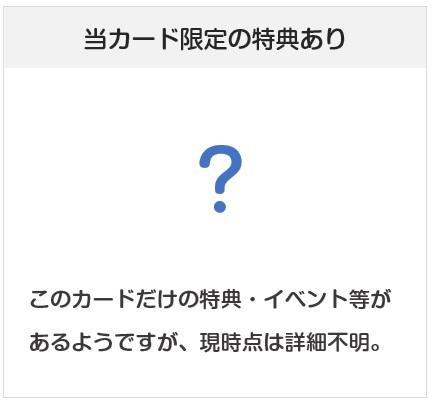 東京建物 Brillia MICARD⁺(東京建物ブリリアエムアイカードプラス)の特典について