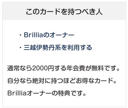 東京建物 Brillia MICARD⁺(東京建物ブリリアエムアイカードプラス)を持つべき人