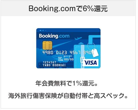 Booking.comカードはBooking.comで6%還元になるクレジットカード