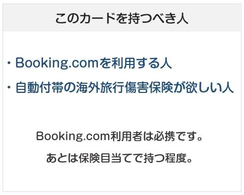 Booking.comカードを持つべき人