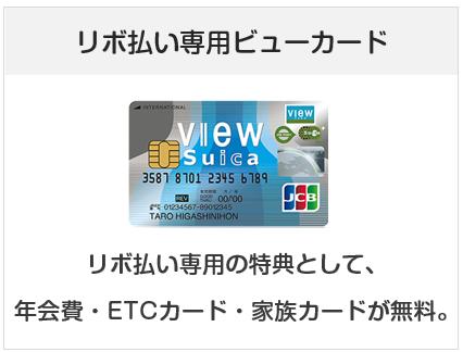 「ビュー・スイカ」リボカードはリボ払い専用カード