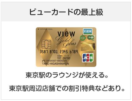 ビューゴールドプラスカードは唯一のゴールドカード