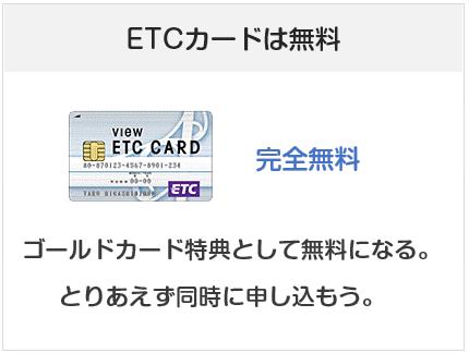 ビューゴールドプラスカードはETCカード無料