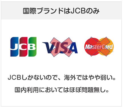 ビューゴールドプラスカードの国際ブランドはJCBのみ