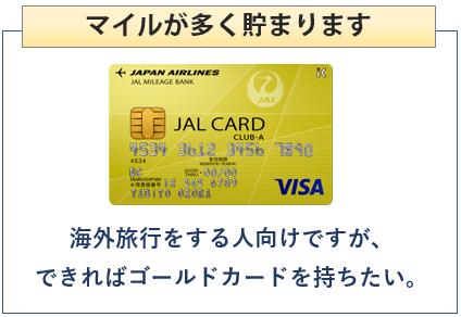 JAL CLUB-Aカードはマイルが多く貯まるJALカード