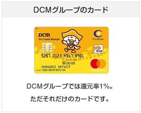 DCMマイボカードはDCMグループのクレジットカード