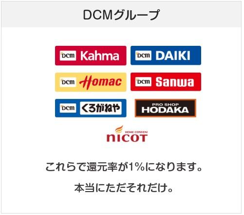 DCMグループ一覧
