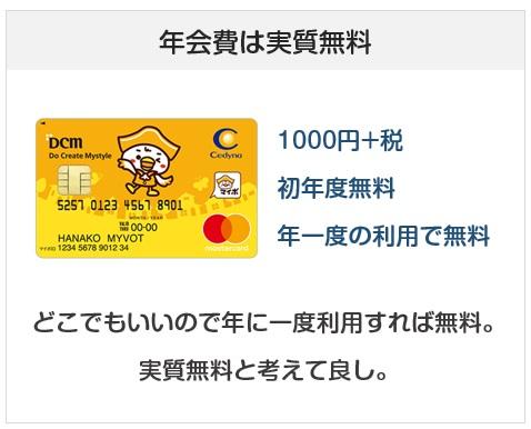 DCMマイボカードは年会費は実質無料のクレジットカード