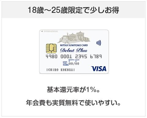 三井住友VISAデビュープラスカードは18歳~25歳限定の三井住友カード(クレジットカード)