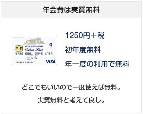 三井住友VISAデビュープラスカードの年会費は実質無料