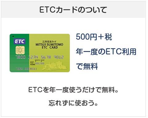 三井住友VISAデビュープラスカードのETCカードについて