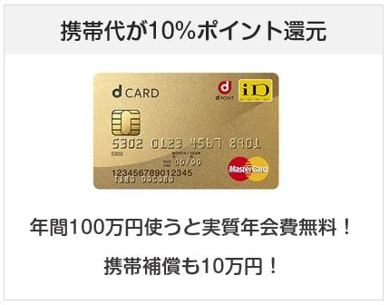 dカードGOLDは実質年会費無料のゴールドカード