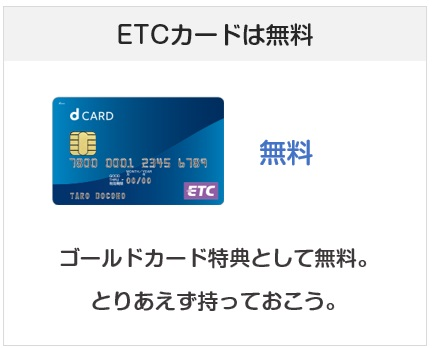 dカードGOLDのETCカードは無料