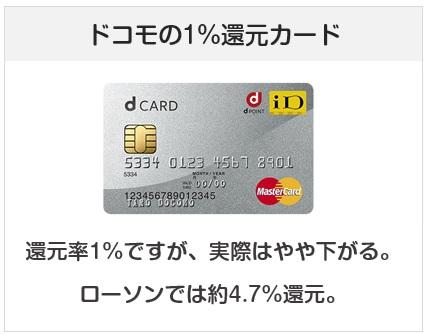 dカードはDOCOMOの1%還元カード
