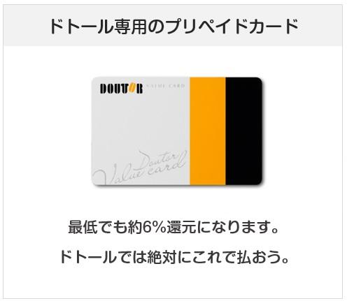 ドトールバリューカードはドトール専用のプリペイドカード