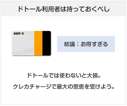 ドトールバリューカードはドトール利用者は持つべきプリぺイドカード