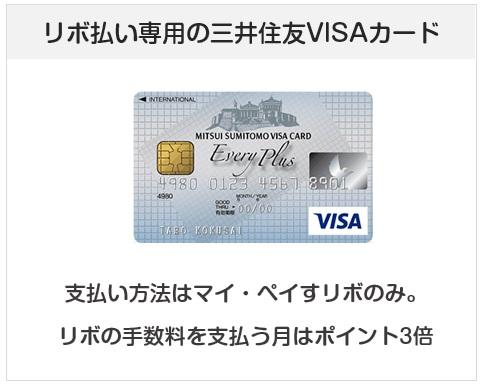 エブリプラスは三井住友カードのリボ払い専用クレジットカード