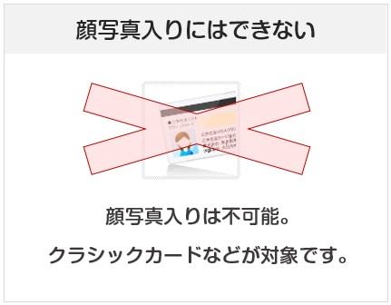 三井住友カードのエブリプラスの顔写真入りクレジットカードについて