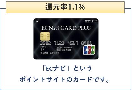 ECナビカードプラスは還元率1%