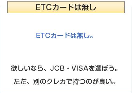 エフカクレジットカードはETCカードは無し